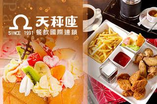 只要229元起(雙人價),即可享有【天秤座民歌西餐廳】A.雙人下午茶蜜糖套餐 / B.雙人美式炸物套餐