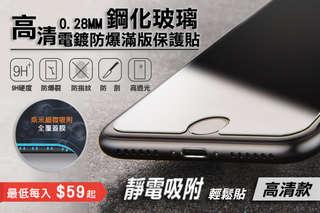 每入只要59元起,即可享有厚度0.28MM鋼化玻璃高清電鍍防爆滿版保護貼〈任選1入/3入/5入/10入/15入/30入/40入/60入,型號可選:iPhone系列/三星系列/HTC系列/SONY系列/..