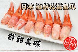 每隻只要15元起,即可享有日本-極鮮松葉蟹爪〈36隻/54隻/90隻/180隻/360隻〉