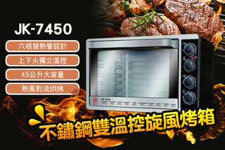 只要2880元,即可享有【晶工牌】45L #304不鏽鋼雙溫控旋風烤箱一台(JK-7450),一年保固,內含隔熱手套一入