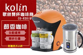 只要499元起,即可享有【Kolin 歌林】雙杯咖啡機(附雙人馬克杯)/不鏽鋼電動溫熱奶泡機一入,福利品