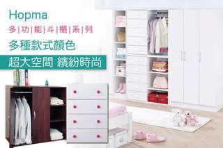 只要999元起,即可享有【Hopma】台灣製-經典四抽斗櫃/二門一格組合式衣櫃/二門三格組合式衣櫃1入,多種顏色可選