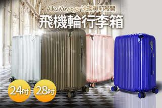 只要1680元起,即可享有Allez Voyager法國奧莉薇閣飛機輪行李箱-尺寸:24吋/28吋等組合,顏色可選:藍色/銀色/鈦金色/玫瑰金