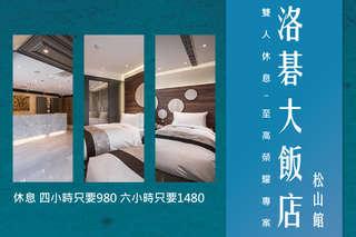 只要980元起,即可享有【台北-洛碁大飯店(松山館)】雙人休息,至高榮耀專案〈含標準雙人房A.休息4小時/B.休息6小時 + 停車場〉