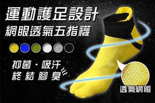 每雙只要46.3元起,即可享有運動護足設計網眼透氣五指襪〈任選12雙/24雙,顏色可選:黃色/藍色/白色/灰色/綠色/黑色〉