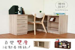 只要788元起,即可享有【HOPMA】台灣製造-水漾4+2書櫃型書桌/日式多功能書桌櫃/百變活動書櫃組1組,多種顏色可選