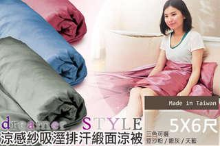 只要479.5元起,即可享有台灣製璀燦絲光緞面涼被/涼感紗吸溼排汗緞面涼被〈1件/2件,多種顏色可選〉