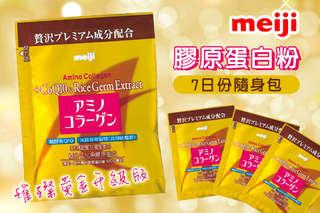 每包只要29元起,即可享有日本【明治meiji】膠原蛋白粉璀璨黃金升級版7日份隨身包〈7包/14包/28包/42包,即期品〉