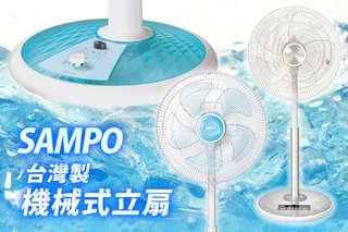 只要780元起,即可享有【SAMPO聲寶】台灣製16吋機械式立扇/14吋微電腦遙控DC節能立扇等組合,一年保固,16吋機械式立扇為福利品