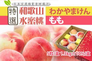每粒只要200元起,即可享有日本空運-和歌山嬌貴香甜爆汁水蜜桃禮盒〈5粒/10粒/20粒/30粒〉
