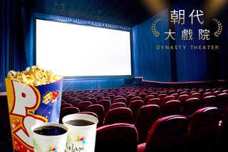 只要110元起,即可享有【朝代大戲院】A.單人方案〈電影票一張 + 可樂一杯(小杯) + 爆米花一份(小份)〉 / B.雙人方案〈電影票二張 + 可樂二杯(小杯) + 爆米花一份(中份)〉