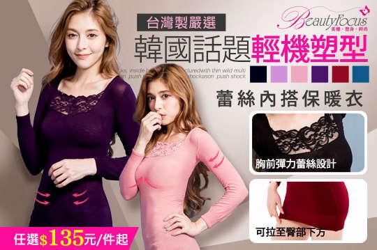 每件只要135元起,即可享有【BeautyFocus】台灣製韓國話題輕機能塑型蕾絲長版保暖衣〈任選1件/2件/4件/7件/10件,顏色可選:黑色/紅色/深紫/米白/淺紫/珊瑚粉/土耳其藍〉