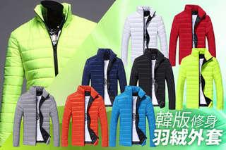 每入只要299元起,即可享有韓版修身男士立領羽絨棉衣外套〈1入/2入/4入/6入/8入/12入/16入,顏色可選:紅色/灰色/白色/黑色/亮綠/寶藍/深藍,尺寸可選:XL/2XL/3XL〉