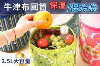 每入只要100元起,即可享有2.5L大容量牛津布圓筒保溫保冷袋〈任選1入/2入/4入/6入/8入/10入/15入,款式可選:橘黃/桃花/綠花/藍花/直條紋藍〉