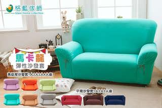 只要711元起,即可享有馬卡龍彈性紗沙發套(一人座/雙人座/三人座/四人座)等組合,多種款式/顏色可選