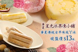 只要13元起,即可享有【寧夏星光冰果凍小舖】A.寧夏傳統古早味枝ㄚ冰一支 / B.冰雪奇緣情人冰淇淋一支