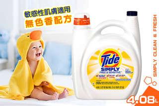 每入只要674.8元起,即可享有美國【Tide汰漬】濃縮洗衣精-敏感性肌膚適用(4.08L)〈1入/2入/3入/4入〉