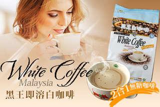 每包只要9.5元起,即可享有馬來西亞【黑王即溶白咖啡】2合1無糖咖啡〈40包/80包/120包/160包〉