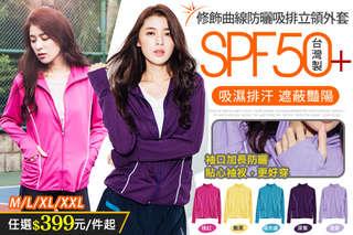 每件只要399元起,即可享有台灣製3M專利製程吸濕排汗UPF50+機能防曬外套〈一件/二件/四件/八件,顏色可選:鵝黃/深紫/湖水綠/桃紅/淺紫,尺寸可選:M/L/XL/XXL〉