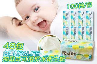 每包只要10元,即可享有台灣製 P&LIFE 抽取式可溶於水衛生紙一箱共48包