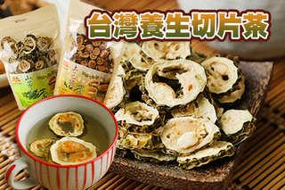 每包只要111.1元起,即可享有台灣養生切片茶〈3包/6包/12包/18包,款式可選:山苦瓜茶/土芭樂茶〉