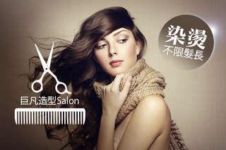 只要288元起,即可享有【巨凡造型 Salon】A.小資推薦造型洗剪護專案 / B.變髮玩色E\