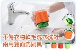 每入只要69元起,即可享有不傷衣物軟毛洗衣洗鞋兩用雙面洗刷具〈任選2入/4入/8入/12入,顏色可選:白/橘/紅/綠〉
