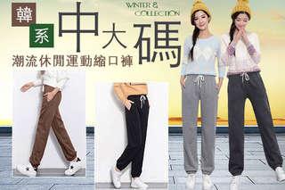 每件只要299元起,即可享有中大尺碼韓系潮流休閒運動縮口褲〈任選一件/二件/三件/四件,顏色可選:卡其色/黑色/淺灰色/深灰色,尺寸可選:M/L/XL/2XL〉