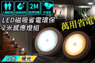 每組只要129元起,即可享有LED磁吸省電環保2米感應燈組〈任選二組/四組/六組/八組/十組,款式可選:暖光/白光〉