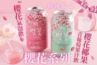 每入只要74元起,即可享有韓國GS25限定-櫻花氣泡飲/櫻花椰果青葡萄果汁飲〈任選6入/12入/24入〉