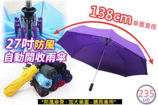 每入只要219元起,即可享有27吋新大無敵防風自動開收雨傘〈1入/3入/5入/7入/10入/15入/20入,顏色可選:純黑/鐵灰/淺藍/寶藍/深藍/深紫/大紅/酒紅/咖啡/亮黃〉