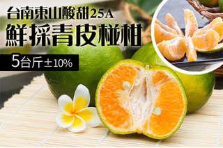 每台斤只要50元起,即可享有台南東山鮮採酸甜25A青皮椪柑〈5台斤/10台斤/15台斤/20台斤〉