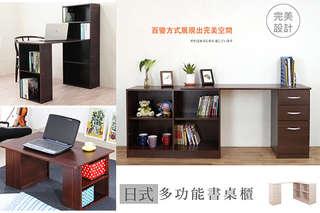 只要549元起,即可享有【Hopma】水漾4+2書櫃型書桌/胡桃木色和室書桌/日式多功能可活動書桌櫃一入,多種顏色可選