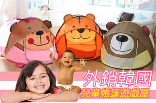 每入只要599元起,即可享有外銷韓國-兒童帳篷遊戲屋(附收納袋)〈一入/二入/三入,款式可選:灰熊/粉熊/小虎〉