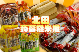 每包只要40元起,即可享有【北田】蒟蒻糙米捲〈6包/9包/12包/18包/24包/36包,口味可選:蛋黃/芝士/海苔/巧克力/牛奶〉