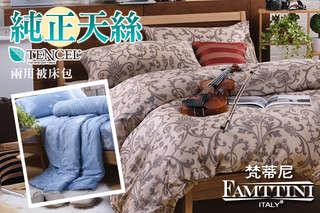 只要1798元起,即可享有【義大利Famttini】100%頂級純正天絲兩用被床包組-雙人四件組/雙人加大四件組/雙人特大四件組一組,多種花色可選