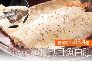 每片只要83.4元起,即可享有台南附產銷履歷無刺虱目魚肚〈6片/12片/24片/36片〉