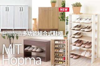 只要488元起,即可享有【Hopma】台灣製造多功能開放式五層鞋櫃/掀蓋式穿鞋椅/日式簡約雙門鞋櫃系列-雙門(四層/六層)鞋櫃/雅品雙開四門鞋櫃1組,多種顏色可選