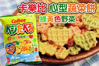 每包只要69元起,即可享有日本【calbee 卡樂比】心型蔬菜餅(綠黃色野菜)〈5包/10包/15包/20包/30包〉