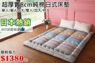 只要1380元起,即可享有【契斯特】台灣製熱銷日本超厚實純棉日式床墊(單人3尺/單人加大3.5尺/雙人5尺/加大6尺/特大7尺)1入,款式可選:輕花飛舞/蒂凡尼/花夢戀曲/愛之時尚/尋香