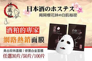 每片只要14元起,即可享有台灣製-酒藏娘面膜系列〈任選30片/50片/100片,款式可選:白金面膜/珍珠面膜〉