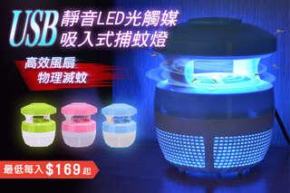 每入只要169元起,即可享有USB靜音LED光觸媒吸入式捕蚊燈〈任選1入/2入/3入/6入/8入/10入/12入,顏色可選:粉/藍/綠〉