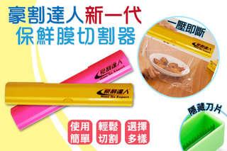 每入只要188元起,即可享有台灣製專利認證【豪割達人】一壓即斷保鮮膜切割器〈任選一入/二入/四入/八入,款式可選:一代經典款/二代可調式,一代顏色隨機出貨:黃色/粉色/綠色/紅色,二代顏色隨機出貨:藍..