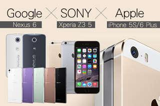 只要6688元起,即可享有【SONY】Xperia Z3 5.2吋防水智慧手機 / 【Apple】iPhone(5S 16GB/6 Plus 16GB 5.5吋)智慧型手機 / Google 新一代 ..