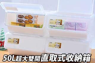 每入只要459元起,即可享有台灣製-50L超大雙開直取式收納箱〈1入/2入/4入/8入/10入/12入〉