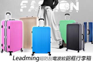 只要1299元起,即可享有【Leadming】超防刮電波紋鋁框行李箱-20吋/24吋/28吋等組合,顏色可選:香檳金/藏青藍/湖水綠/粉紅/鐵灰/天藍