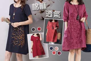 每入只要310元起,即可享有棉麻透氣寬鬆連身裙〈任選一入/二入/四入/六入/十入,款式/顏色可選:a.繡花款(酒紅/橘紅/深藍/粉紅)/b.刺繡款(紅/深藍),尺寸可選:L/XL/XXL〉