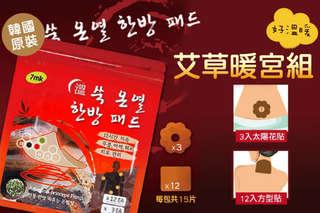 每組只要175元起,即可享有【韓國 7mk】艾草暖宮貼組〈一組/二組/四組/八組,每組內含:太陽花貼3入 + 方形貼12入〉