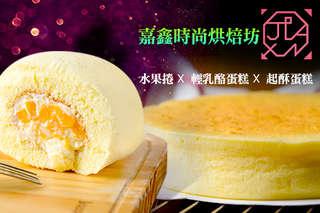 只要149元起,即可享有【嘉鑫時尚烘焙坊】A.起酥蛋糕 / 夏日微風水果捲 任選一條 / B.輕乳酪蛋糕一盒