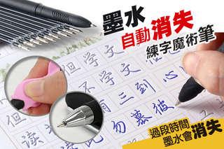 每組只要29元起,即可享有墨水自動消失練字魔術筆組〈4組/6組/8組/16組,顏色隨機出貨〉